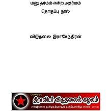 மனுதர்மம் என்ற அதர்மம்: Manudharmam Endra Atharmam (Tamil Edition)