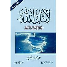 Leannak Rihalah Ela Alsamma Al sabea'ah by Ali Bin Jaber Al fifi