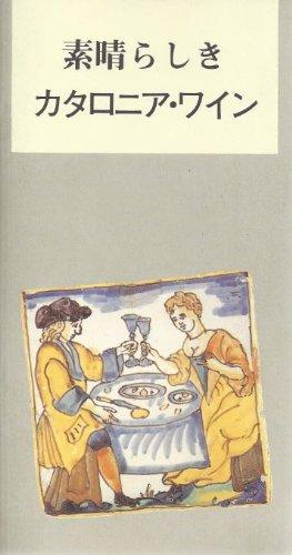 Descargar Libro prestigiosos vins de Catalunya (japonès)/Els de Jaume Ciurana Galceran