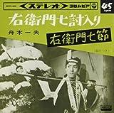 右衛門七討入り (MEG-CD)