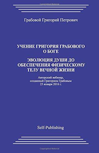 uchenie-grigorija-grabovogo-o-boge-jevoljucija-dushi-do-obespechenija-fizicheskomu-telu-vechnoj-zhiz