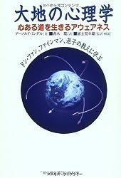 Daichi no shinrigaku : Kokoroaru michi o ikiru aueanesu : Don fan fainman roshi no oshie ni manabu.