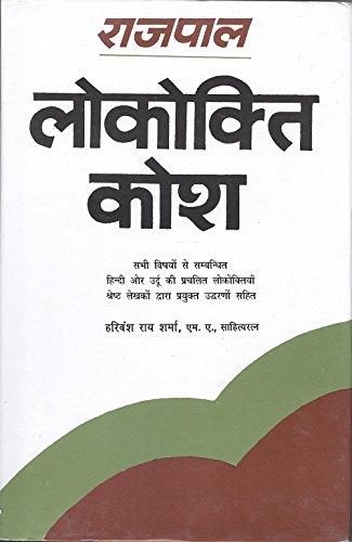 Rajpal Lokokti Kosh