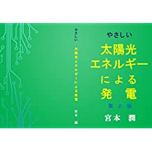 yasasii taiyoukoueneruginiyoruhatuden: dainihan (Japanese Edition)