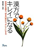 Be beautiful in Chinese medicine - to fix the air blood water, to 'clean' the body from the inside (2006) ISBN: 4861671124 [Japanese Import]
