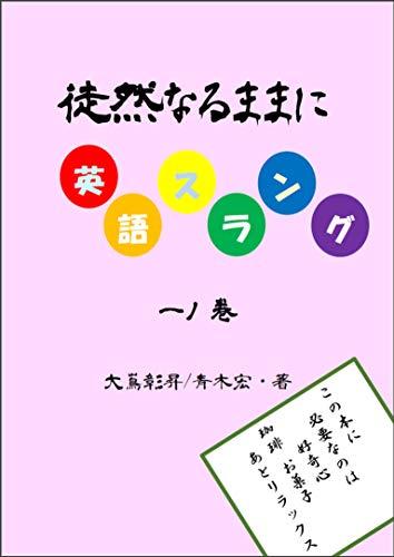 Tsuredurenarumamani English Slang Vol 1 (Japanese Edition)