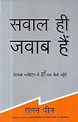 Sawal Hi Jawab Hai