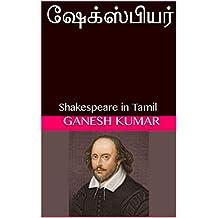 ஷேக்ஸ்பியர்: Shakespeare in Tamil (Tamil Edition)