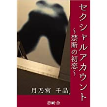 Sexual account: Forbidden first love (Japanese Edition)