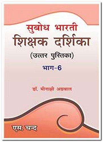 Subodh Bharti Sikshak Darshika (Uttar Pustika) Bhag - 6