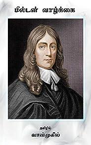 மில்டன் வாழ்க்கை:  ஆங்கில மூலம்  Life of Milton By Samuel Johnson (Tamil Edition)