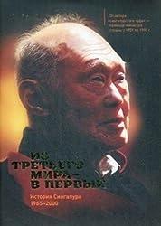 Iz tretego mira - v pervyy. Istoriya Singapura (1965-2000)