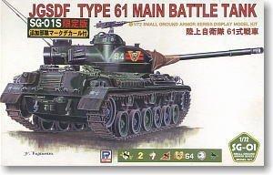 JGSDF Type 61 Tank (1/72) (SG01) (japan import)