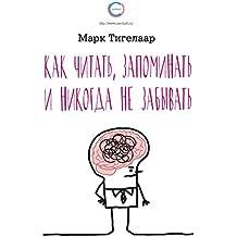 Как читать, запоминать и никогда не забывать (Russian Edition)