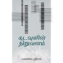 கடவுளின் நிறுவனம் (கவிதைகள்) (Tamil Edition)