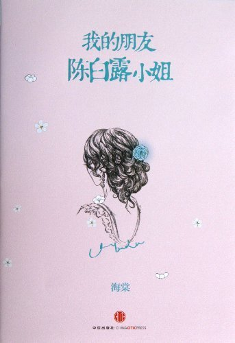 my-friend-miss-chen-bailu-chinese-edition-by-hai-tang-2013-07-10