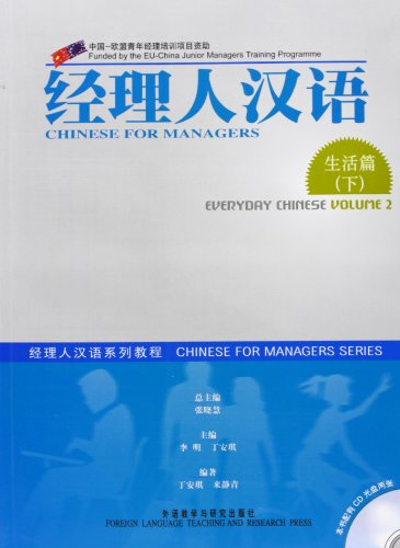 Chinese For Managers: Everyday Chinese vol.2 por Xiaohui Zhang