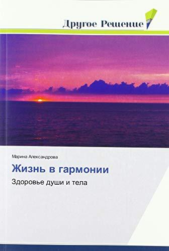 Zhizn' v garmonii: Zdorov'e dushi i tela par Marina Alexandrova