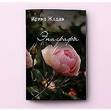 """Эпиграфы"": Стихи. Лирика. (Galician Edition)"