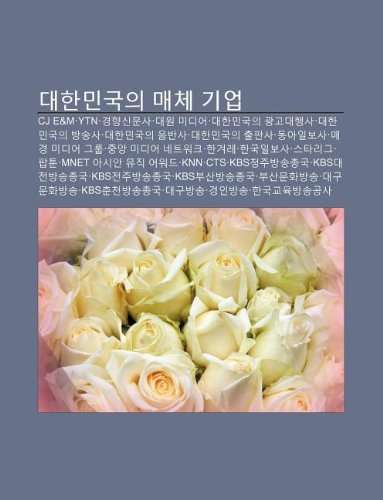 daehanmingug-ui-maeche-gieob-cj-em-ytn-gyeonghyangsinmunsa-daewon-midieo-daehanmingug-ui-gwang-godae