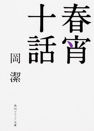 Shunsho juwa.