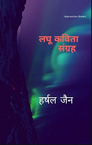 Laghu Kavita Sangrah (Hindi Edition) eBook: Harshal Jain