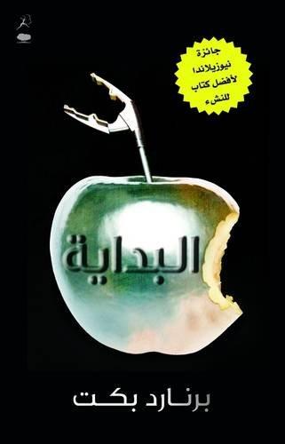 Al Bidaya