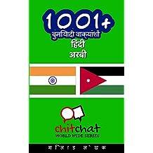 Amazon in: Arabic - Hindi Books: Books