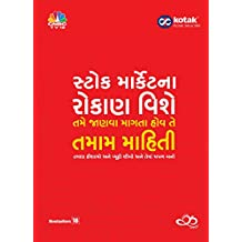Everything you wanted to know about Stock Market Investing (Gujarati)