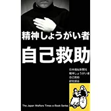 Mentally Disabled Self Rescue: Self Rescue toward your independence with a mental illness Japan Welfare Times e-Book Series (Japanese Edition)