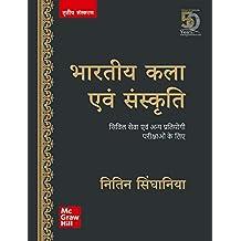 Bharatiya Kala Evam Sanskriti - For Civil Services and Other State Examinations (3rd Edition, Hindi)