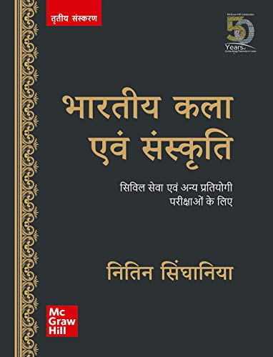 Bharatiya Kala Evam Sanskriti - For Civil Services and Other State Examinations (3rd Edition, Hindi)