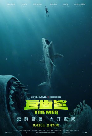 THE MEG – Jason Statham – Chinese Movie Wall Poster Print - 30CM X 43CM Brand New