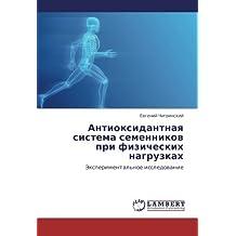Antioksidantnaya sistema semennikov pri fizicheskikh nagruzkakh: Eksperimental'noe issledovanie