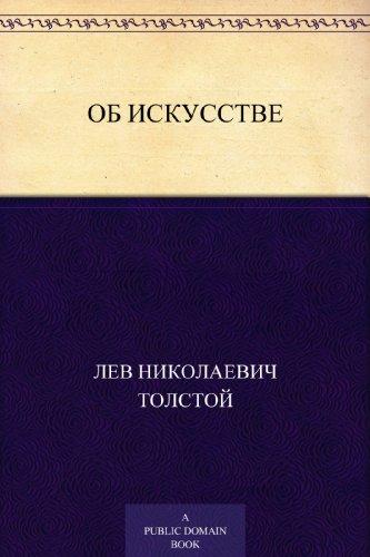 Об искусстве por Лев Николаевич Толстой