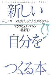 Atarashii jibun o tsukuru hon : Jiko imeÌ