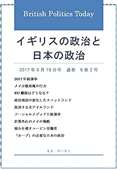 British Politics and Japanese Politics: 18 June 2017 (Japanese Edition) by [Tomofumi Kikugawa]