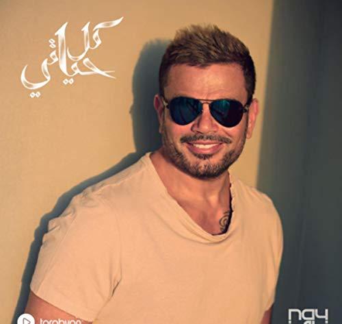 Amr Diab (Arab King) Amr Mp3