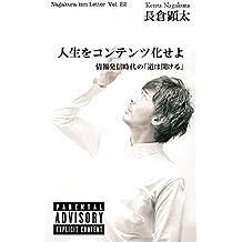 Jinseiwocontentsukaseyo (Japanese Edition)