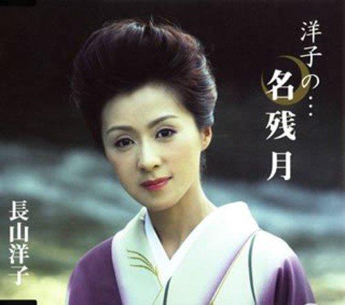 Yokono Nagoriduki