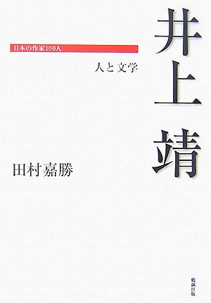 Inoue Yasushi : hito to bungaku