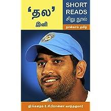 தல இனி | Thala Ini: Short Read on MS.Dhoni's Retirement (NT2/NTSR1) (Short Reads Book 1) (Tamil Edition)