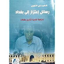 رسائل أعتزاز الى بغداد (Arabic Edition)
