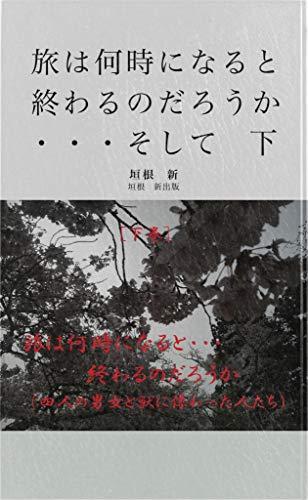 tabihaituninaruto     owarunodarouka       gekan (Japanese Edition)