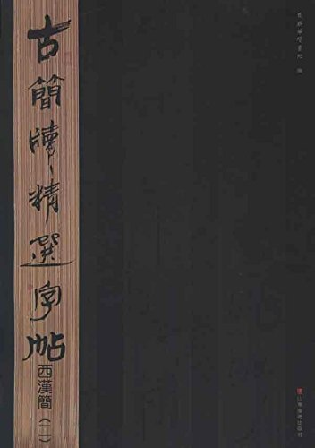 Ancient bamboo slips Featured copybook: Western Han Jane(Chinese Edition) (Bamboo Slips)