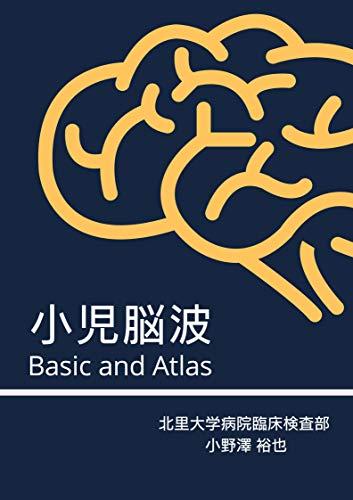 pediatric EEG: Basic and Atlas EEG study (Japanese Edition)