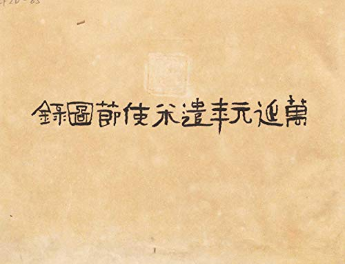 MANEN GANNEN KEMBEI SHISETSU ZUROKU (Japanese Edition)