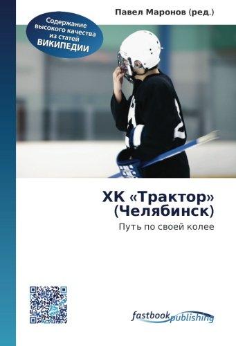 KhK «Traktor» (Chelyabinsk): Put\' po svoey kolee
