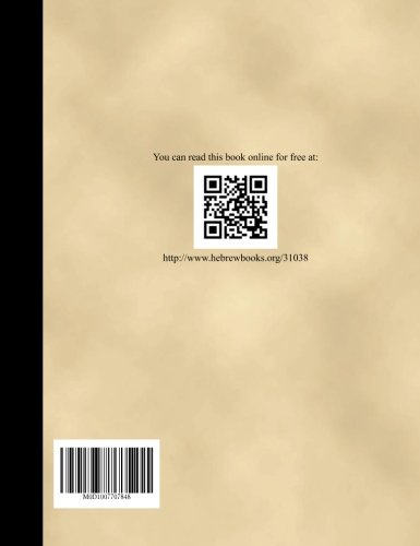 Sefer Bais Hillel - Volume 1 por Hillel ben-Refoel