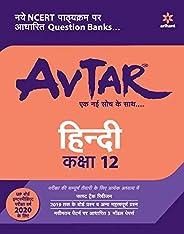Avtar hindi class 12